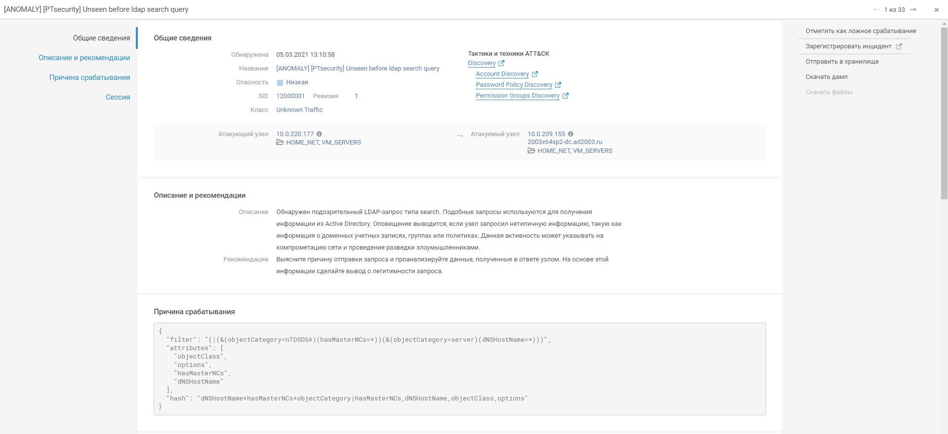 Карточки атаки с выявленным аномальным LDAP-запросом