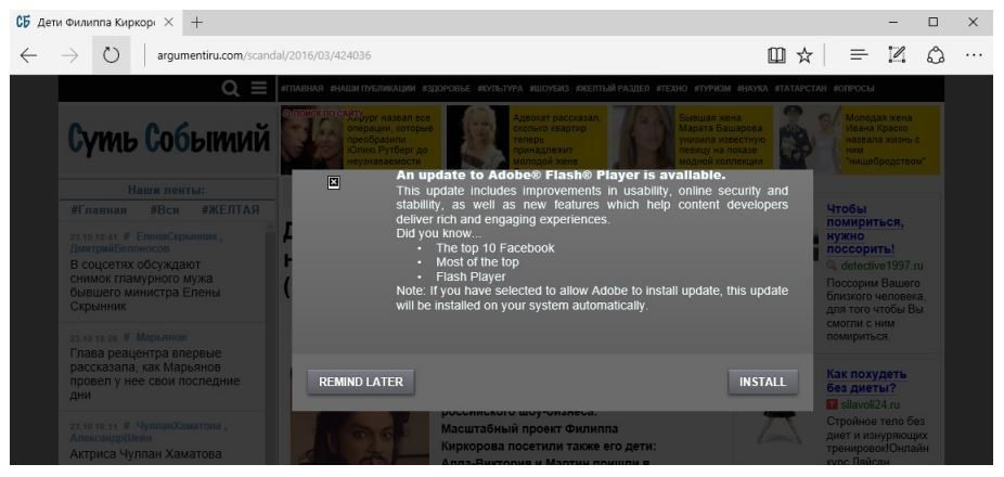 Figure 9. Compromised site used to plant malware disguised as an Adobe Flash Player update