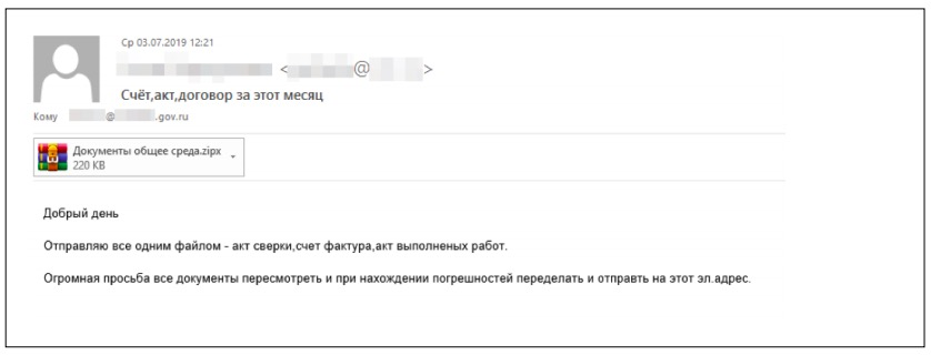 Figure 15. Phishing message from the RTM group to a Russian governmental organization