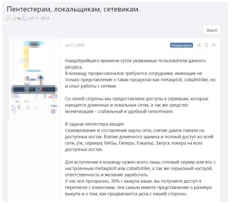 Figure 9. Hiring hackers for post-exploitation (posting in Russian)